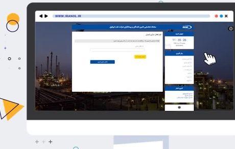 صفر تا صد نحوه ثبت نام در سامانه تامین کنندگان و پیمانکاران شرکت نفت ایرانول