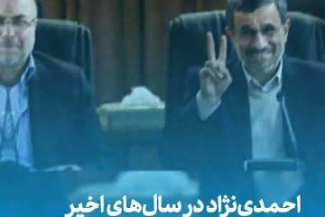 احمدی نژادی ها در راه مجلس یازدهم