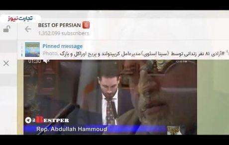 کریپتولند و ارتباطش با محمود احمدی نژاد!