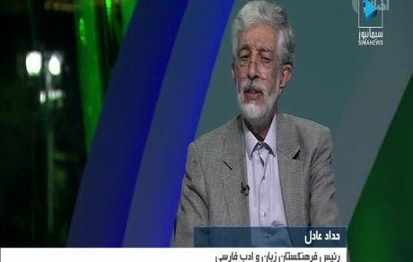 حداد عادل: در کرونا تعداد فارسیآموزان جهان چند برابر شد