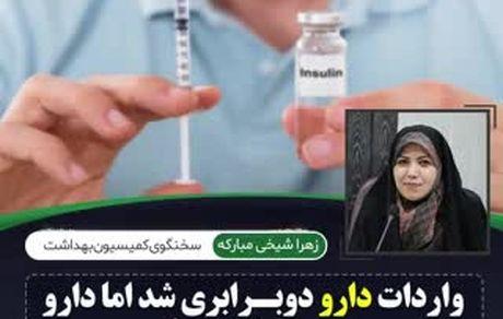 بحران انسولین|چرا انسولین به دست مردم نمیرسد؟!