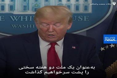 رئیس جمهور از آغاز دو هفته بسیار دردناک خبر داد