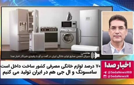 سامسونگ و ال جی در ایران تولید می شدند