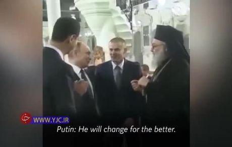 وقتی پوتین و اسد، ترامپ را مسخره می کنند!