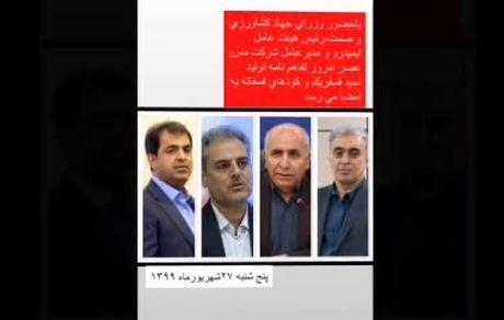 مروری بر اخبار نیمه دوم شهریورماه صنعت مس در مجله خبری تصویری