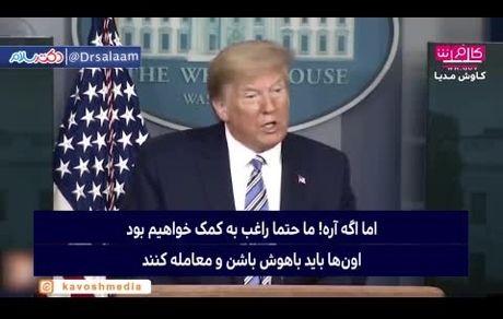 ترامپ: ایران میخواهد صاحب آمریکا شود