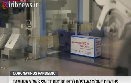 بخاطر فوت افراد، تزریق واکسن مدرنا متوقف شد