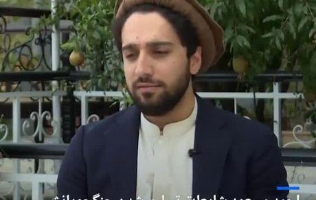احمد مسعود با طالبان توافق کرد؟