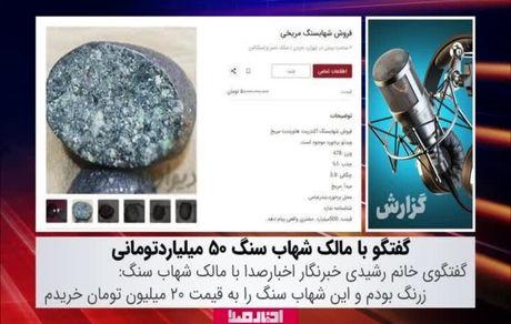 شهاب سنگ ۵۰ میلیارد تومانی و صاحب ایرانیش
