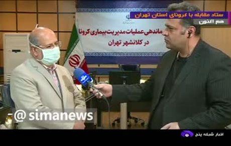 تعداد مبتلایان کرونا در تهران چند برابر برابر شده است
