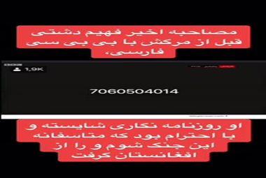 آیا بی بی سی فارسی به احمد مسعود خیانت کرد؟/ ویدیو