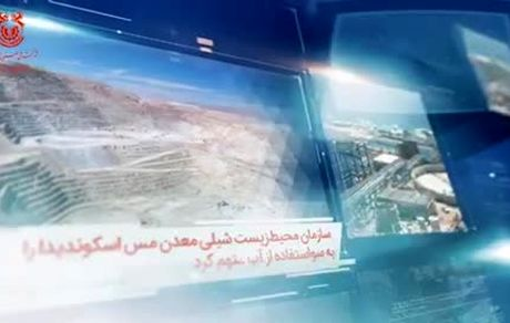 مروری بر اخبار نیمه اول شهریورماه صنعت مس در مجله خبری تصویری