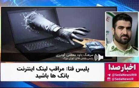 هشدار! مراقب لینک اینترنت بانک ها باشید