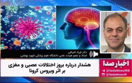 ویروس کرونا باعث آلزایمر میشود