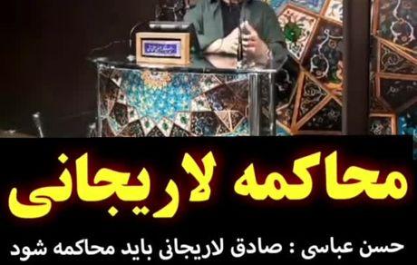 صادق لاریجانی باید محاکمه شود