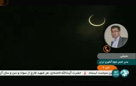 تصاویری از خورشیدگرفتگی صبح امروز در ایران