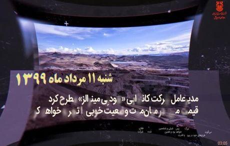 مروری بر اخبار نیمه مردادماه صنعت مس در مجله خبری تصویری